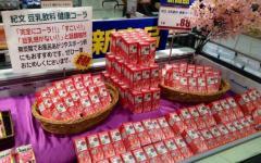 紀文の豆乳飲料から健康コーラ味発売